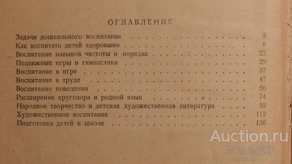 Машина времени: как воспитывали детей в советском союзе и как сейчас