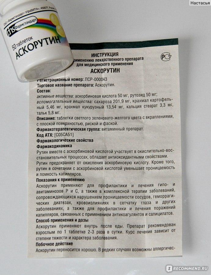 Аскорутин детям: при носовых кровотечениях, инструкция по применению, дозировки