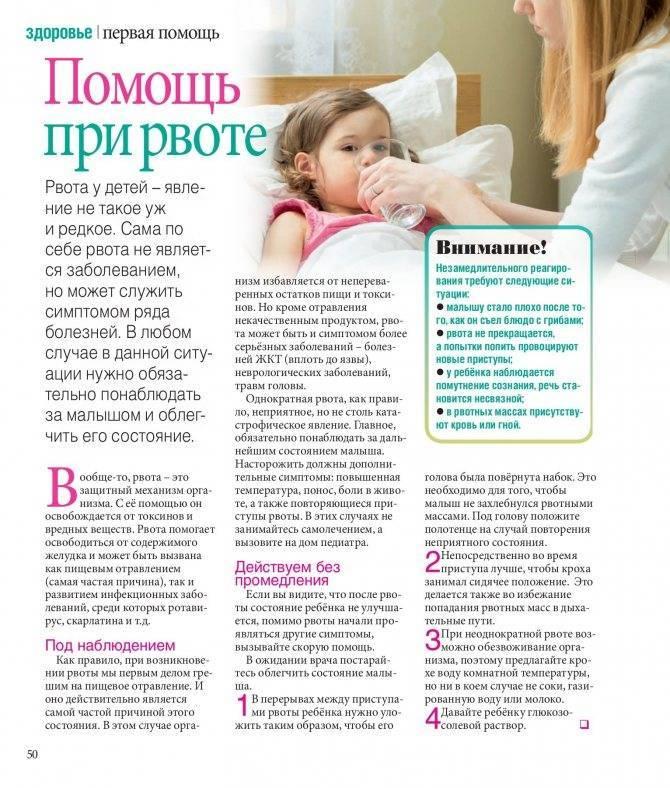 Рвота без поноса и температуры у ребенка, болит живот — что делать?