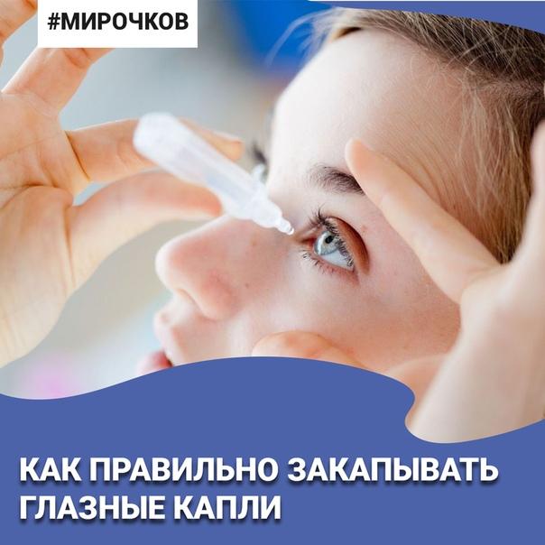 Как правильно капать капли ребенку в нос?