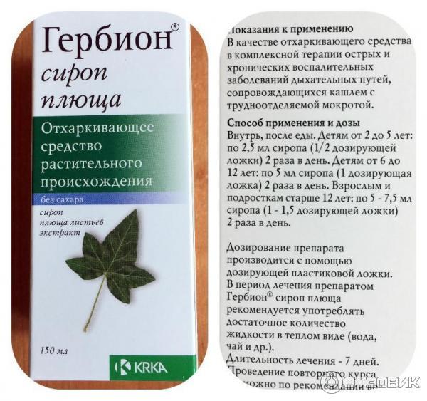 Гербион сироп плюща: инструкция по применению сухого от кашля
