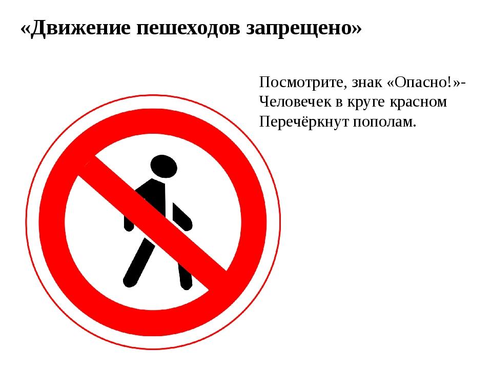 Как правильно запрещать ребёнку?