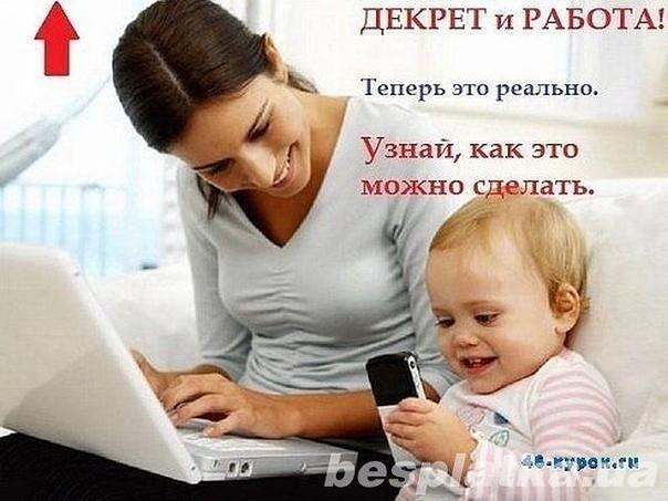 Вся правда о том, как заработать в декрете — блоги мам