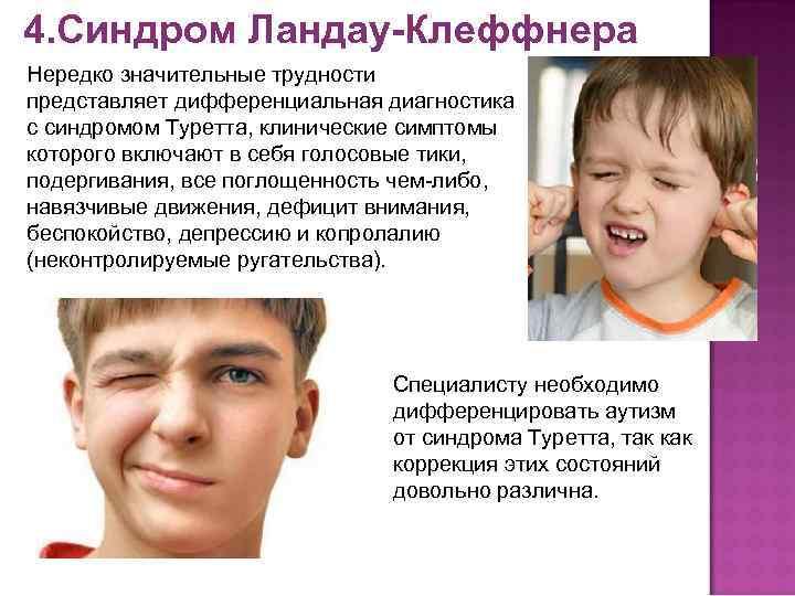 Синдром туретта: что это за болезнь, лечение детей и взрослых