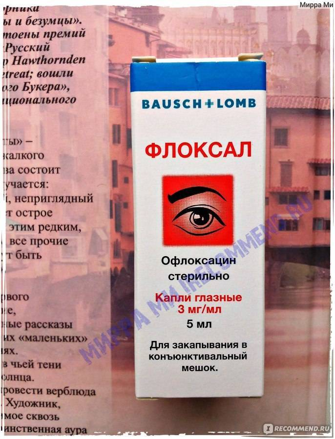 """""""Флоксал"""": инструкция по применению глазных капель и мази для детей до года и старше"""