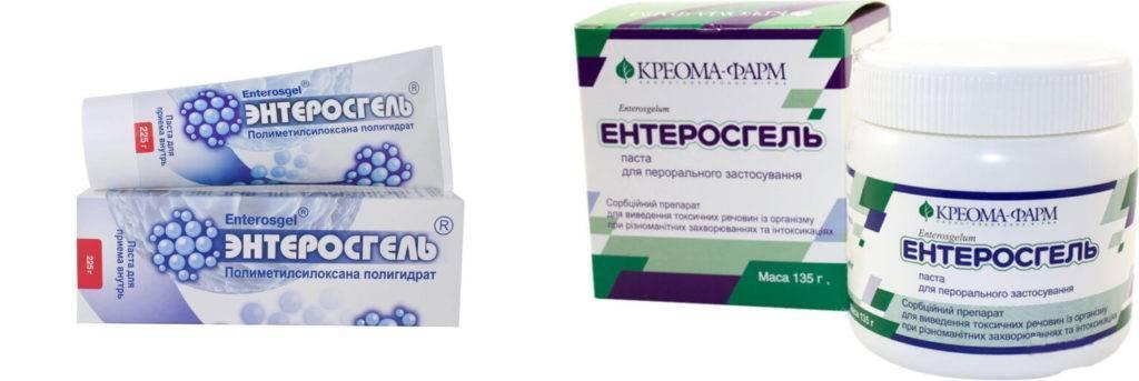 Энтеросгель: инструкция по применению для детей до года и старше при ротавирусе и рвоте, аналоги