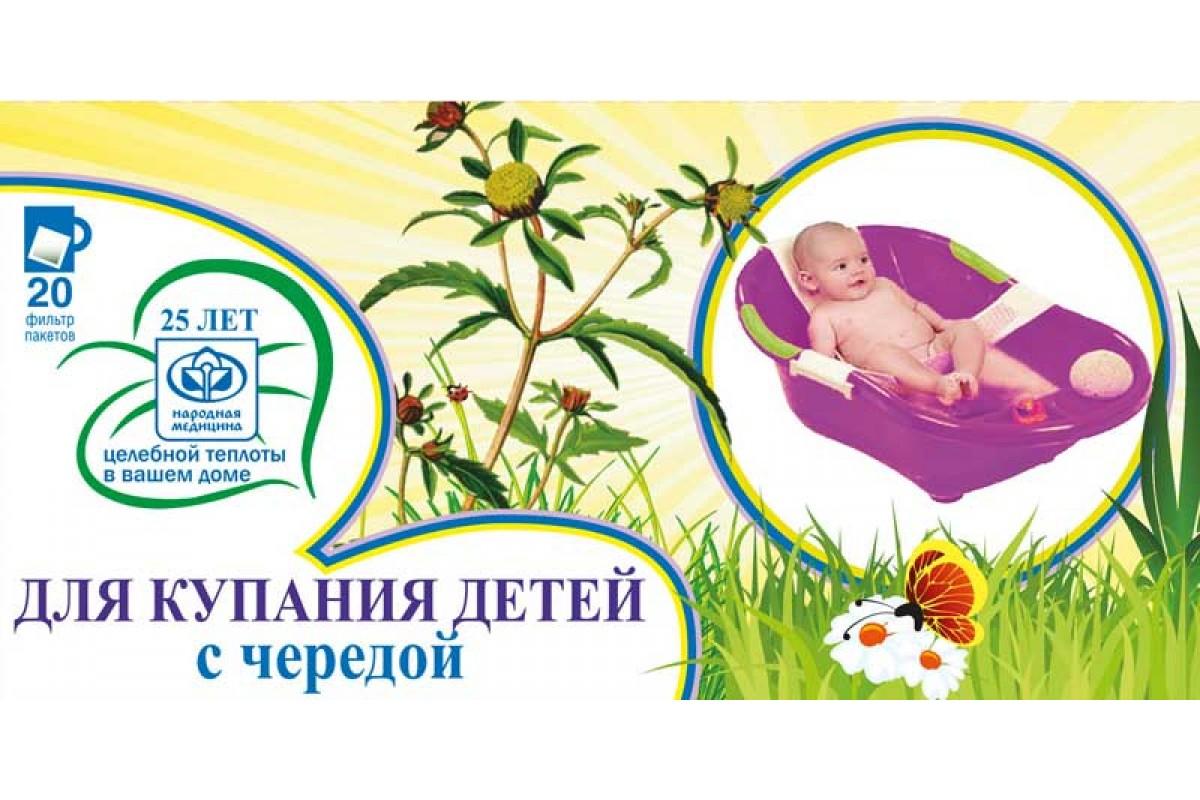 Травы для купания новорожденных