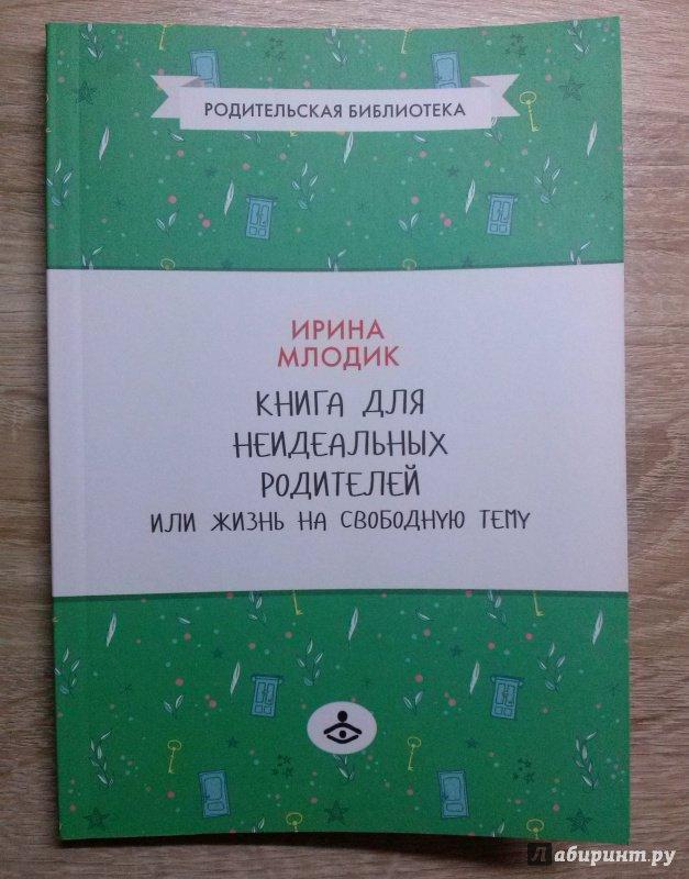 Книга для неидеальных родителей, или жизнь на свободную тему читать онлайн полностью бесплатно. скачать книгу автора ирина юрьевна млодик