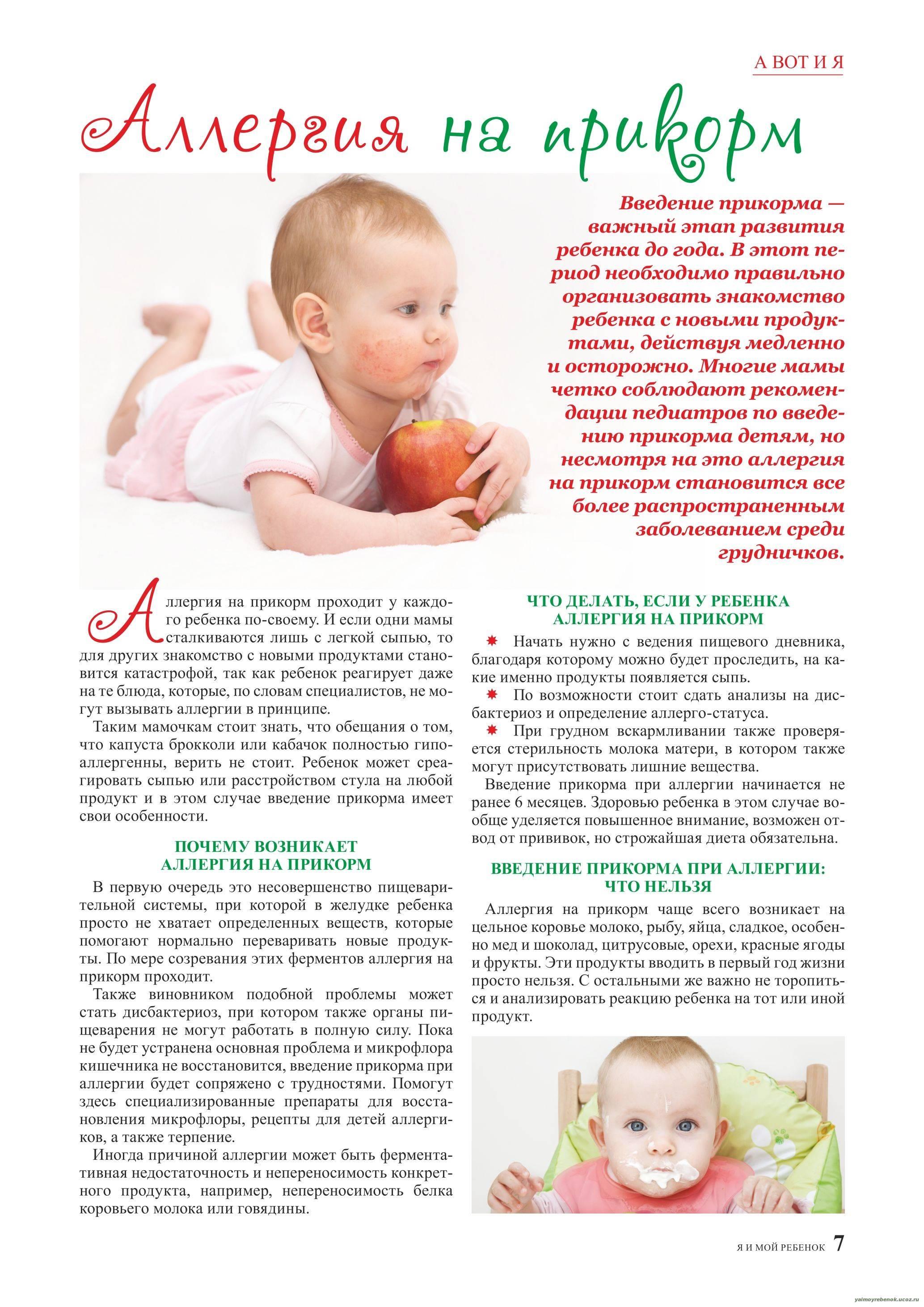 Можно ли мёд ребёнку, в каком возрасте его давать, советы