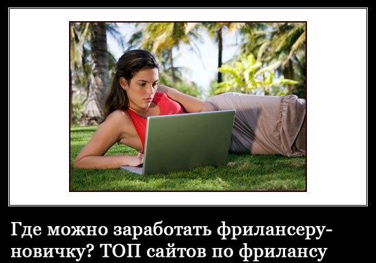 Как я 15 лет зарабатываю в интернете, сидя дома | rusbase