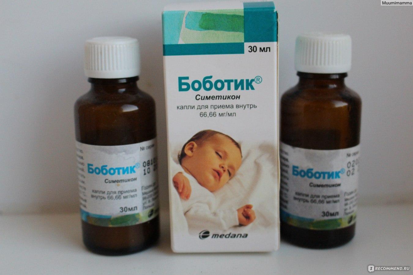 Боботик - инструкция, показания, состав, способ применения капель для новорожденных от коликов