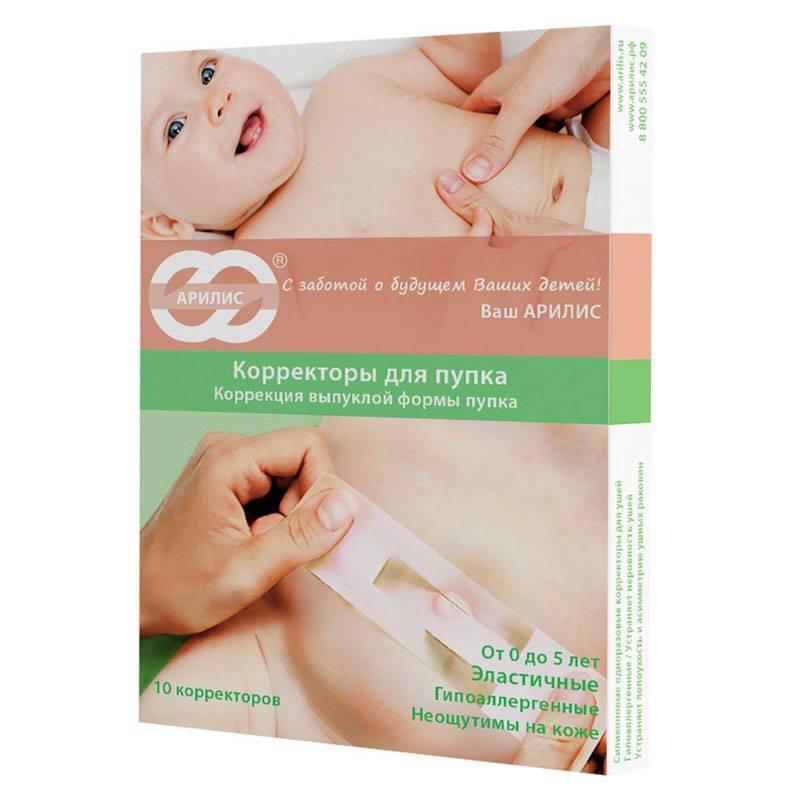 Пупочный пластырь для новорожденных: основные качества лейкопластыря против грыжи, алгоритм заклеивания