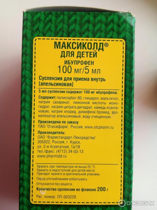 Максиколд инструкция по применению детский сироп инструкция