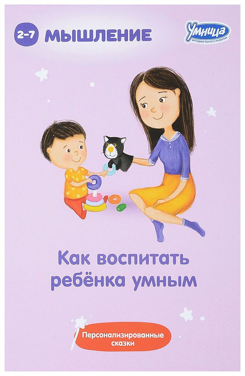 Как воспитать ребенка умным. Сборник персонализированных сказок №2
