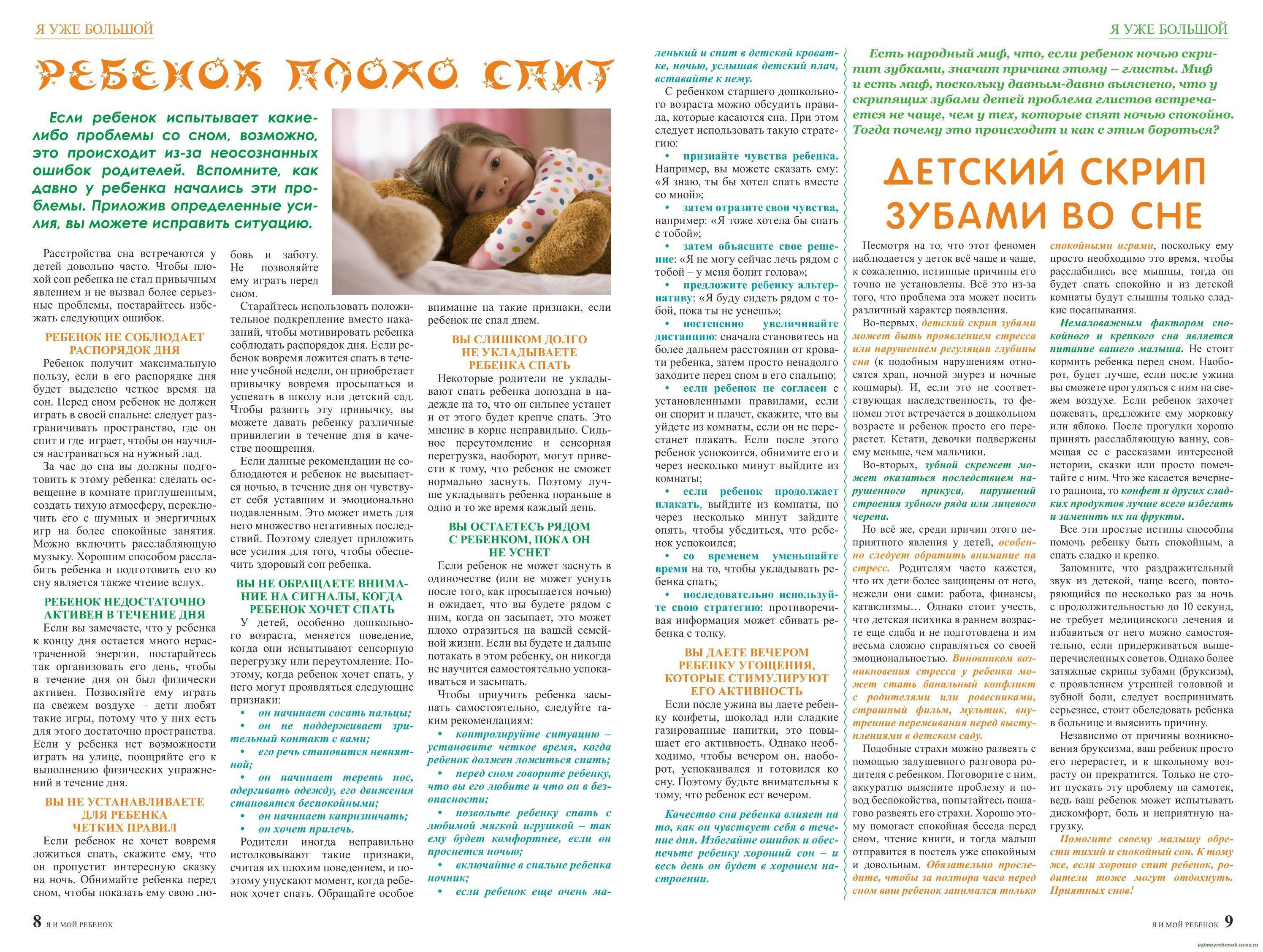 Почему новорожденный мало и плохо спит днем: причины и рекомендации по налаживанию дневного сна грудного ребенка