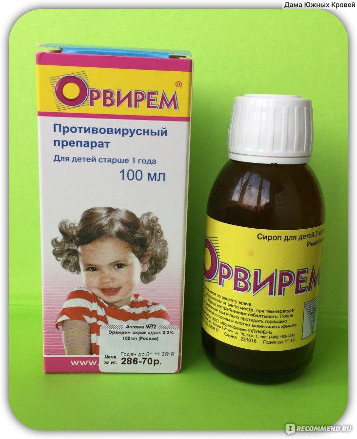 Противовирусный сироп для детей: детские средства и препараты в виде сиропов