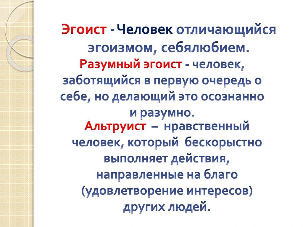 Мужской и женский эгоизм - это каприз или черта характера? | kvd9spb.ru