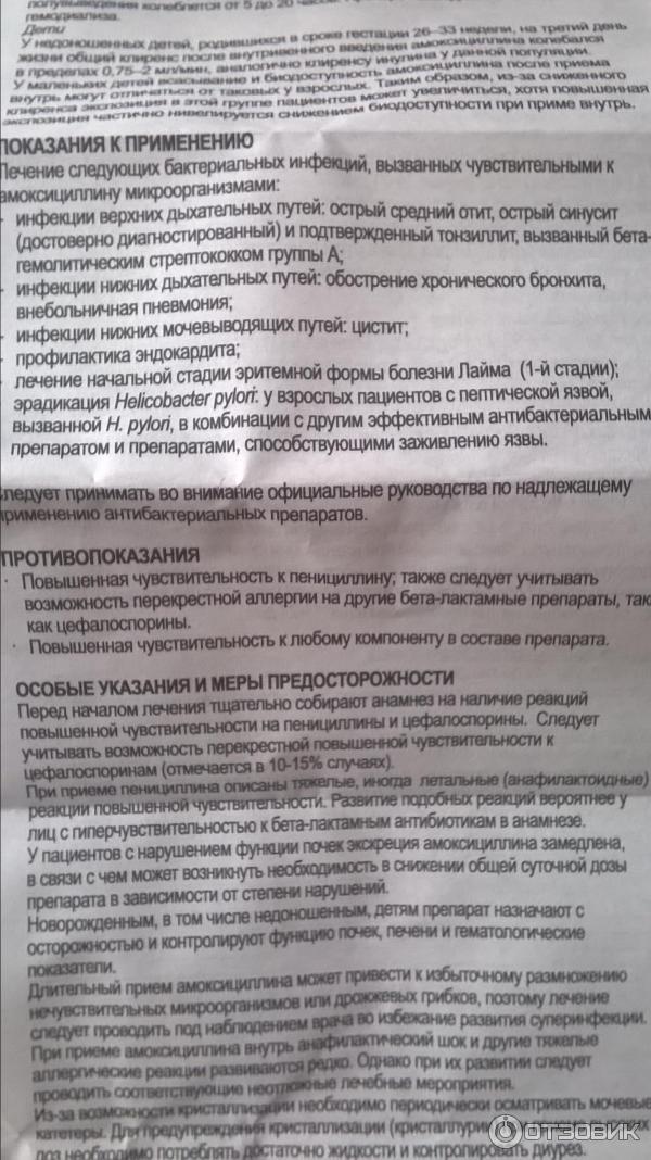 Оспамокс: состав, показания и противопоказания, дозировка, побочные эффекты
