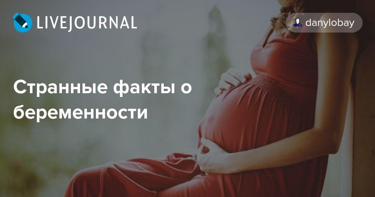 ᐉ это просто удивительно! любопытные факты о беременности и родах. «во время беременности появятся растяжки». каждый день на весах - ➡ sp-kupavna.ru