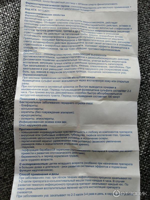 """""""Софрадекс"""": инструкция по применению капель для лечения заболеваний глаз, носа и уха у детей"""