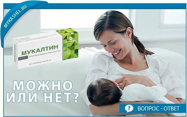 Чем лечить кашель при грудном вскармливании   уроки для мам