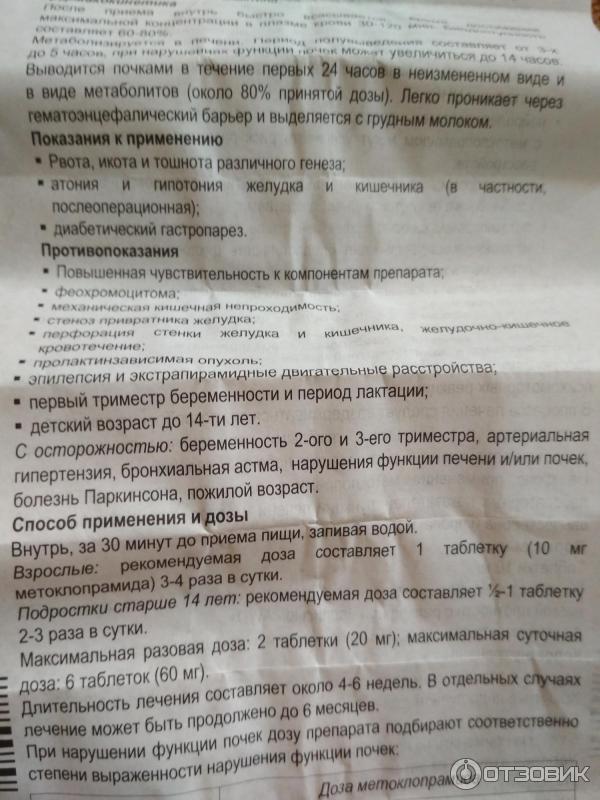 """""""церукал"""" (уколы): инструкция по применению, показания, дозировка, отзывы - druggist.ru"""