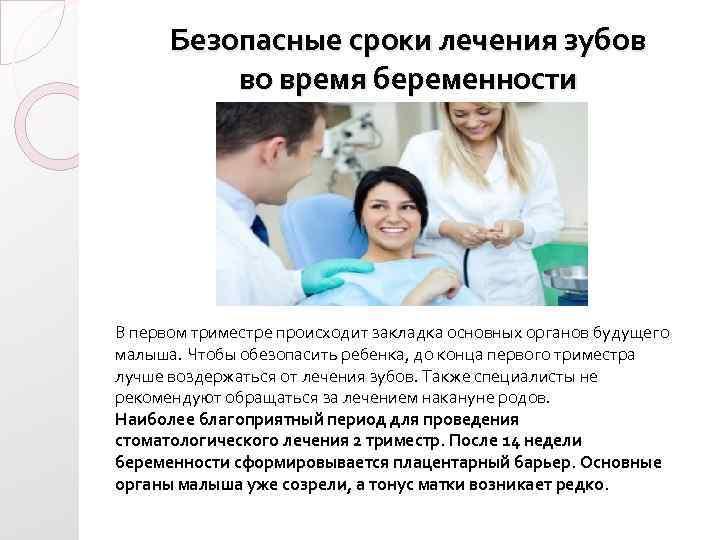 Можно ли беременным лечить зубы с анестезией