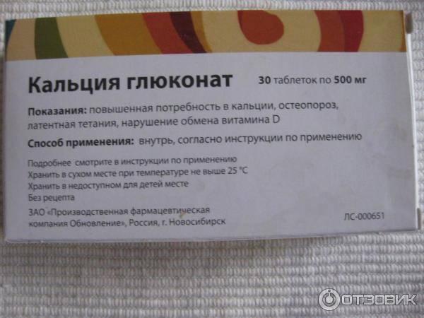 Кальция глюконат таблетки инструкция по применению при кашле
