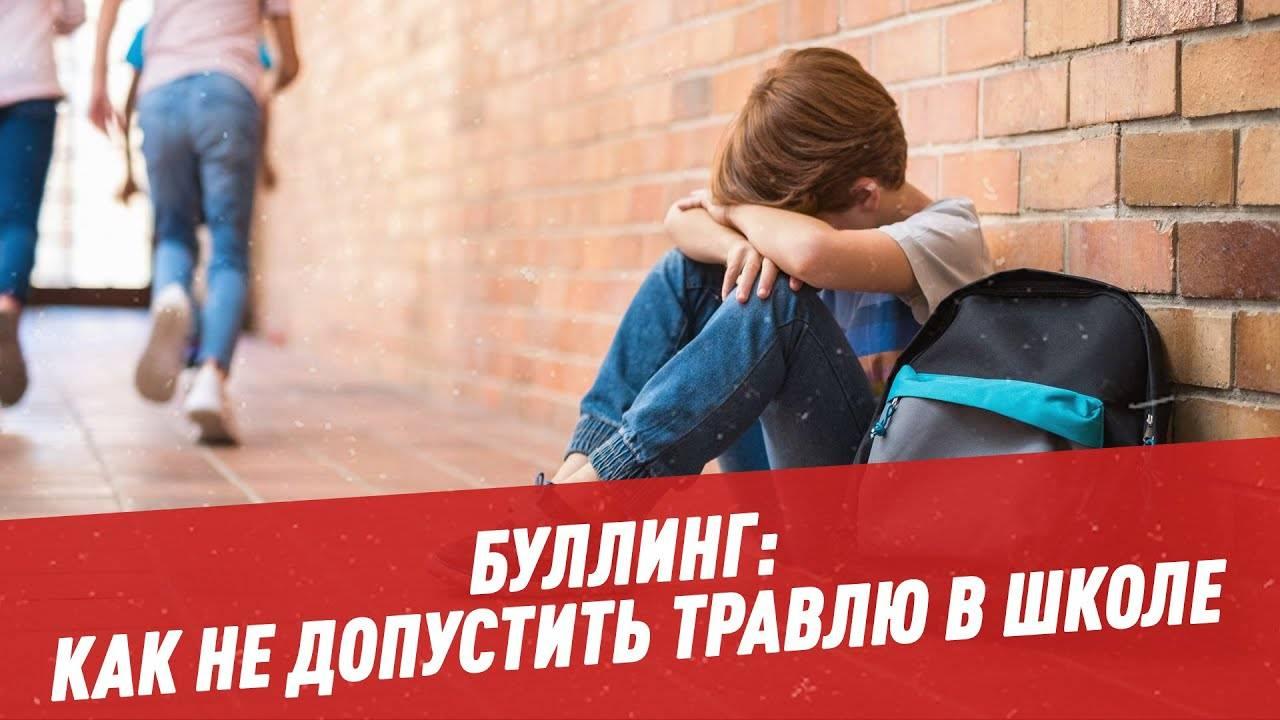 Буллинг в школе как бороться — виды и профилактика школьной травли