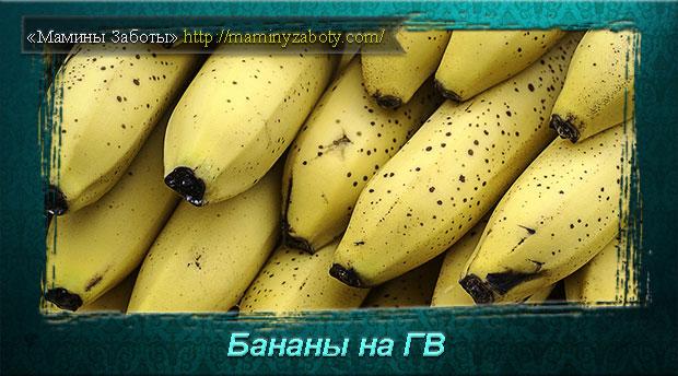 Бананы при грудном вскармливании: можно ли есть их маме, с какого месяца и в каком виде употреблять при гв, а также разрешено ли кушать этот фрукт ребенку?