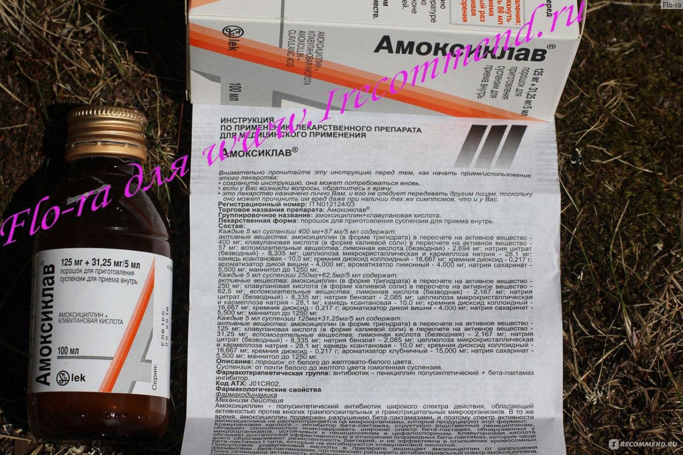 Формы выпуска амоксиклава: квиктаб, таблетки, порошок, суспензия, инъекции