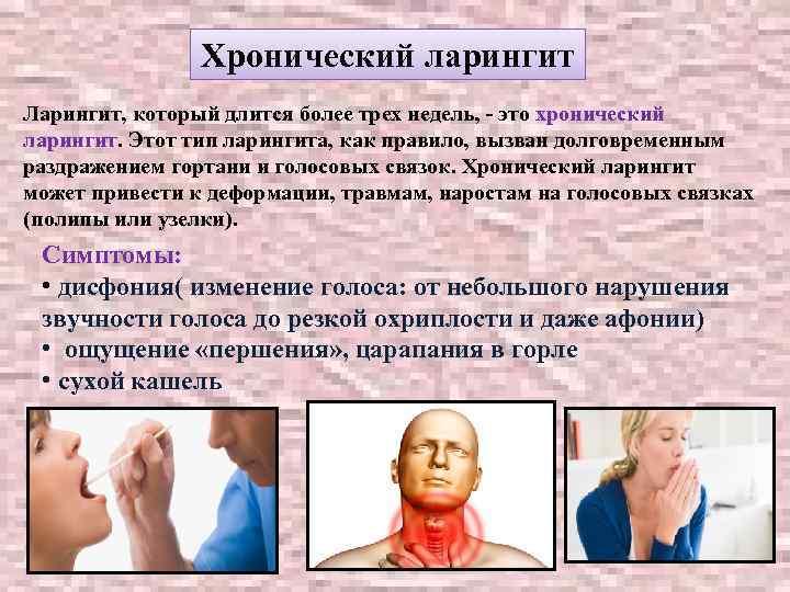 Отек гортани у ребенка: симптомы, первая помощь, причины, лечение