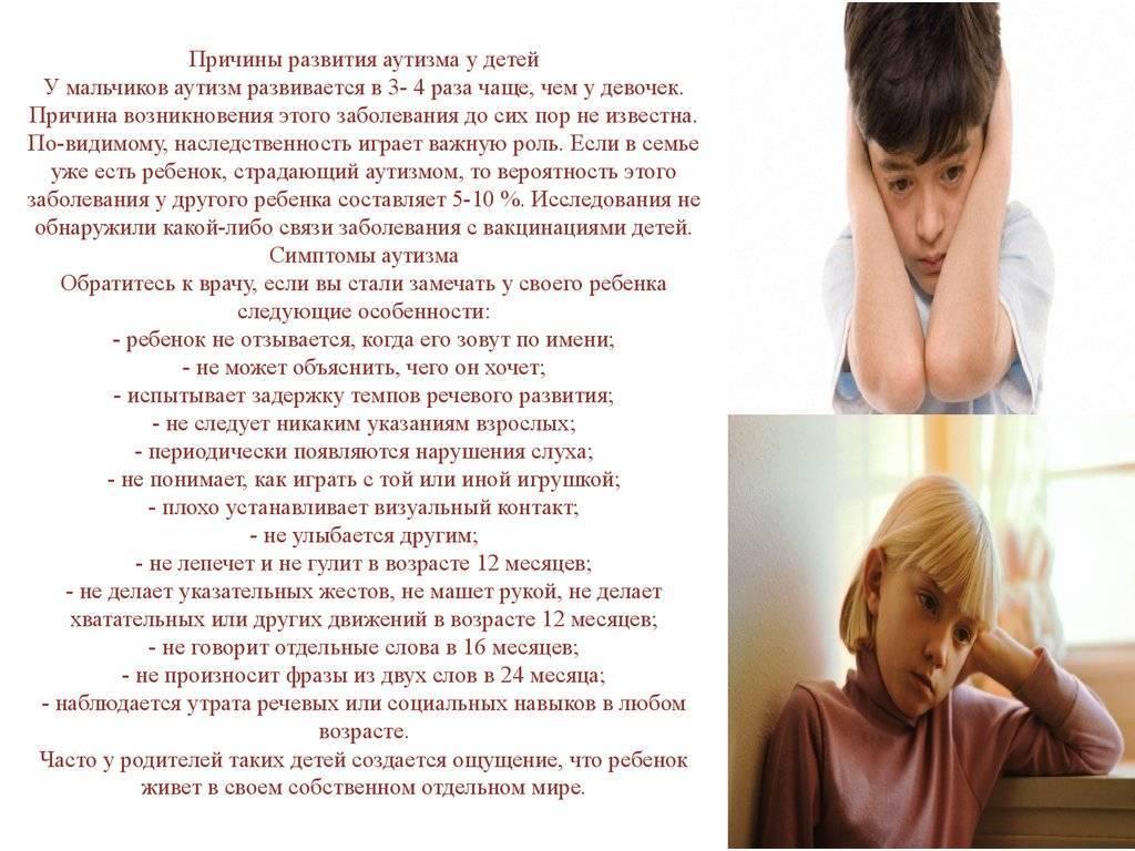 Аутизм: что это за болезнь, основные признаки, симптомы и причины развития заболевания