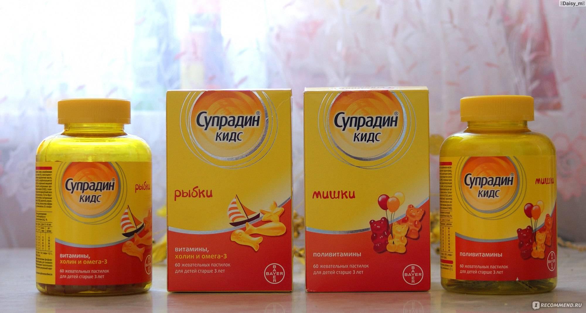Что лучше купить витамишки или супрадин кидс? | в чем разница