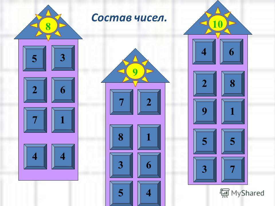 Как выучить с дошкольником состав числа.