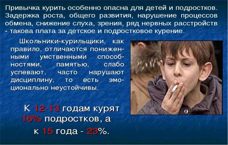 Ребенок курит - что делать? влияние курения на здоровье ребенка