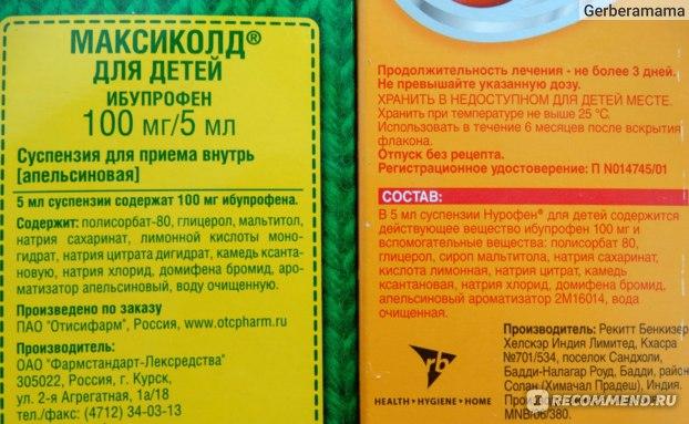 """""""Максиколд"""" для детей: инструкция по применению суспензии и аналоги препарата"""