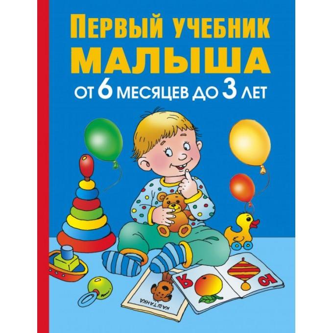 10 лучших развивающих книг для детей - рейтинг 2020