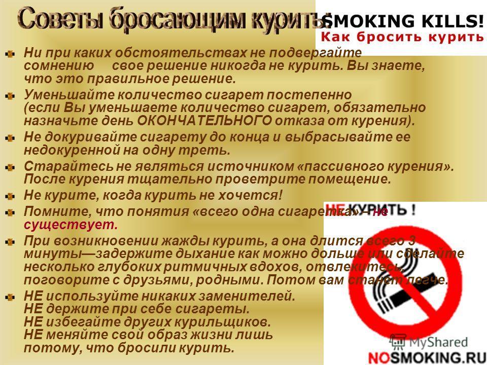 Как узнать, что ребенок курит? что делать и как отучить подростка курить