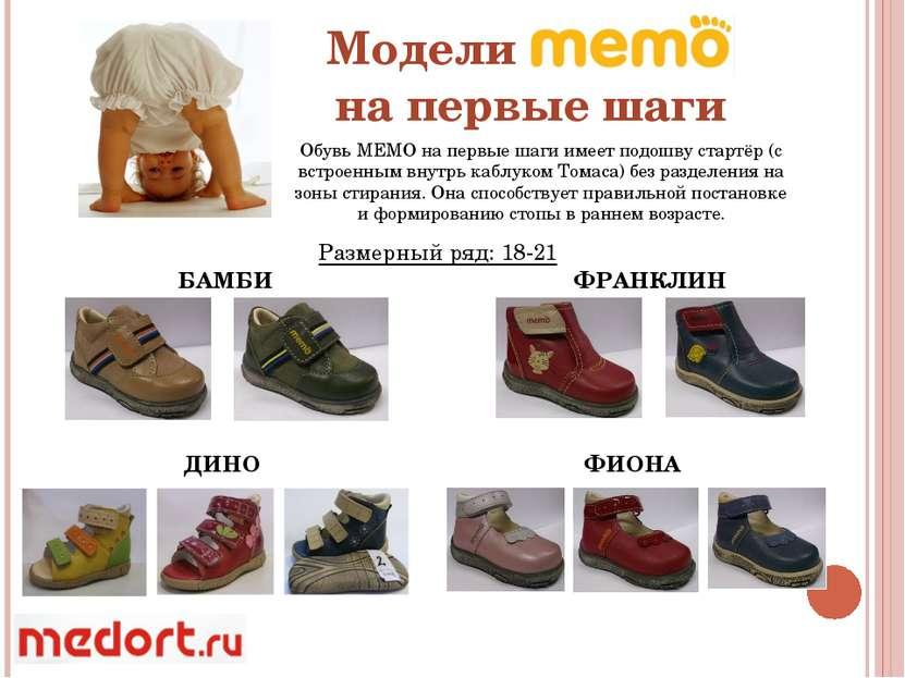 Как выбрать обувь для первых шагов: 9 советов
