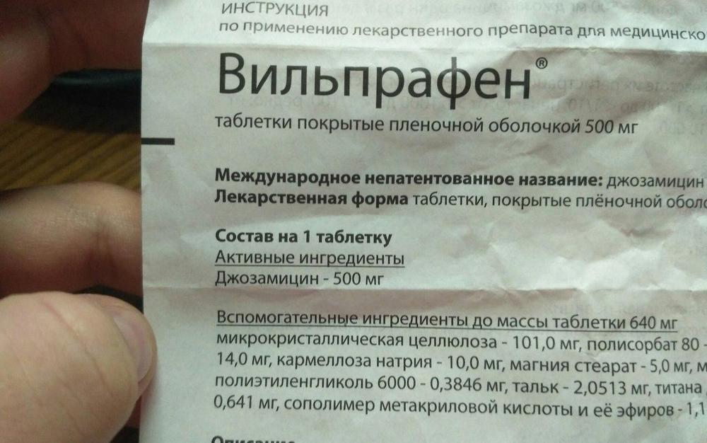 Вильпрафен для детей: инструкция по применению в форме таблеток и суспензии | konstruktor-diety.ru