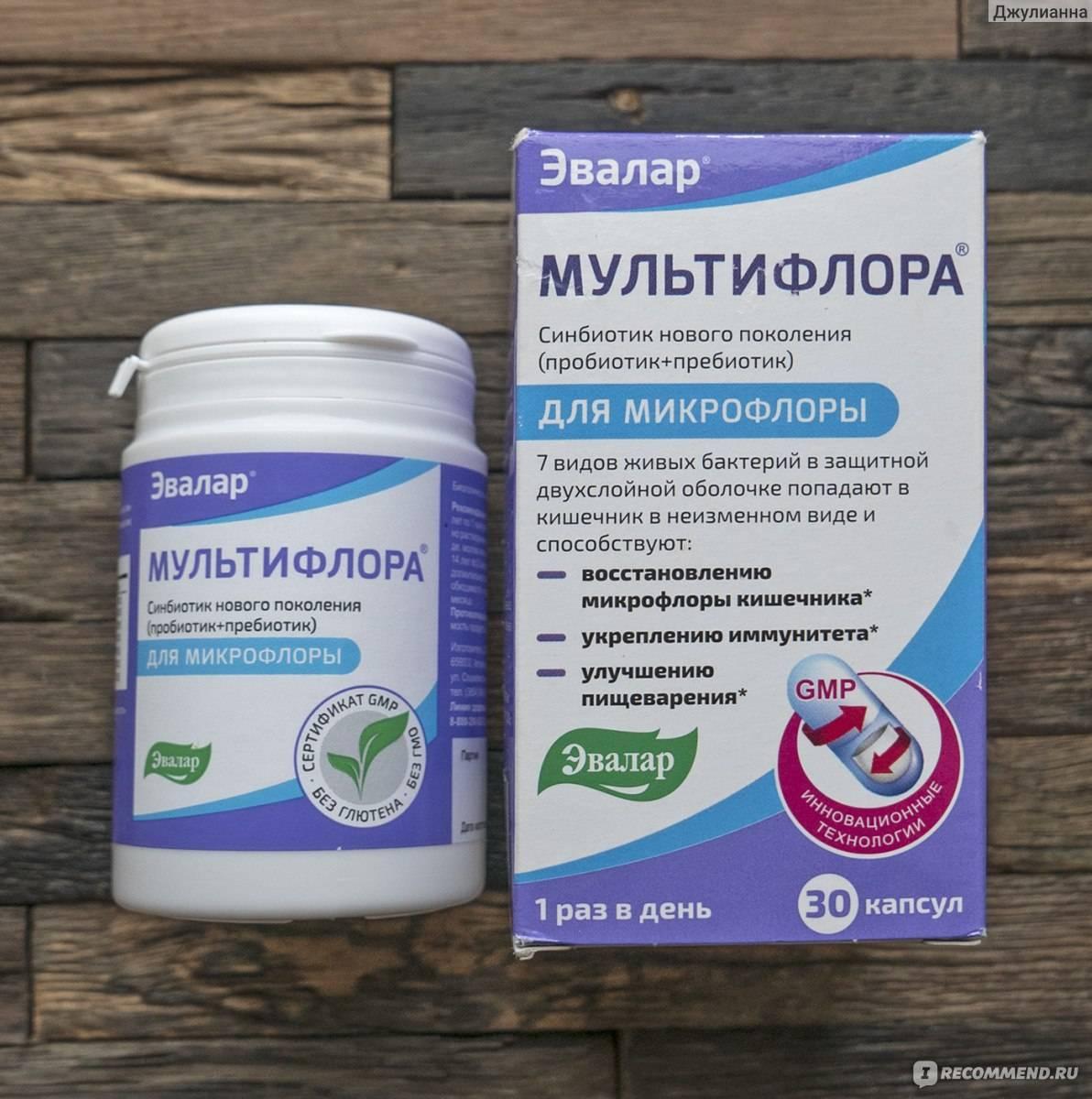 Пробиотики для детей: какие лучше выбрать для детского кишечника, применение после антибиотиков