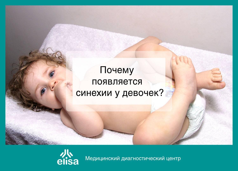 Острый аллергический вульвит у девочек: фото, симптомы и мази для лечения