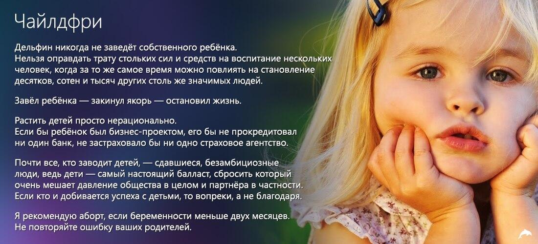 20 причин никогда не рожать детей | lisa.ru