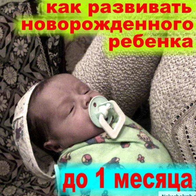 Чем заниматься с грудным ребенком в возрасте 2 месяца