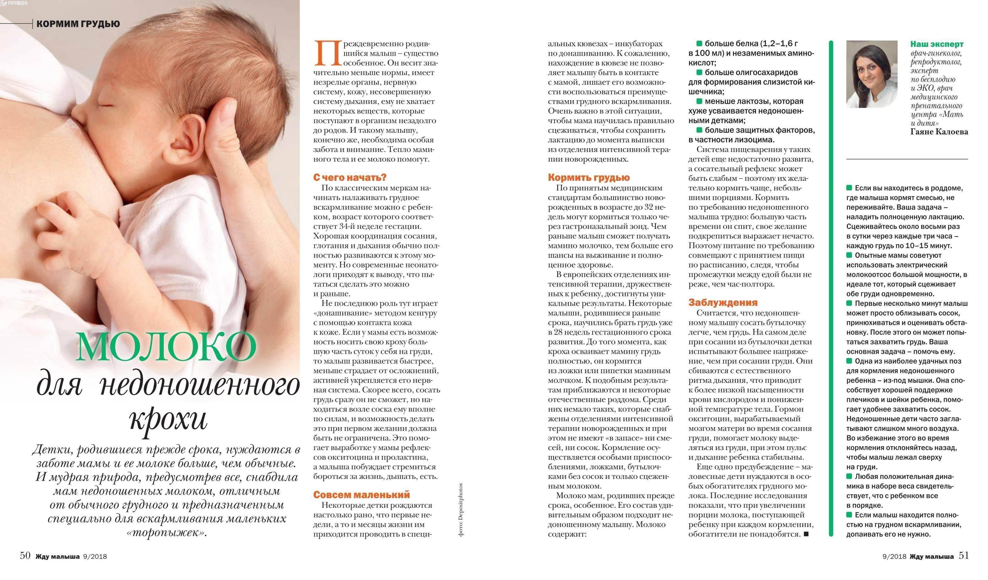 Первые дни кормления грудью ребенка. 10 правил успешного вскармливания