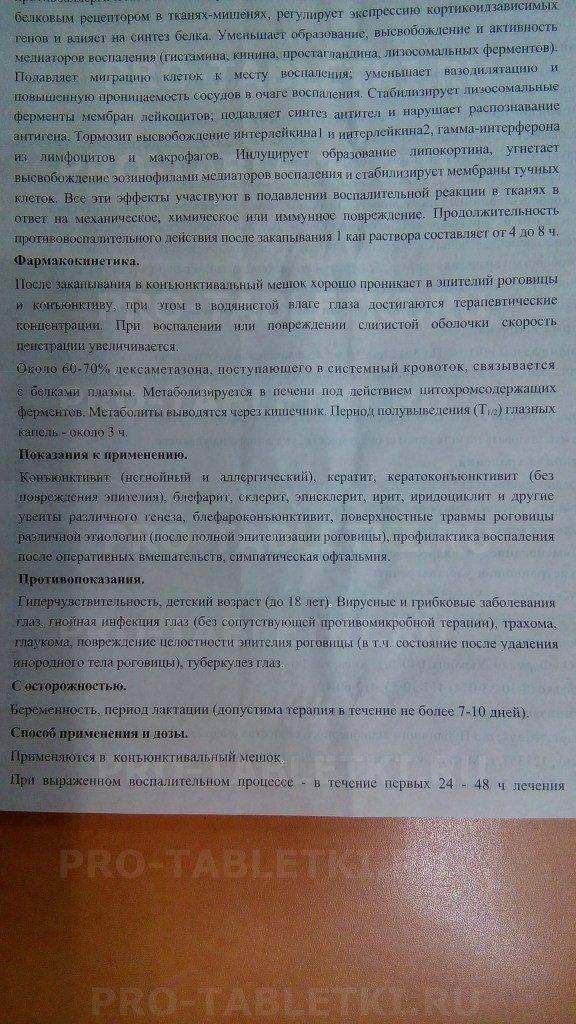 Уколы дексаметазон: инструкция по применению