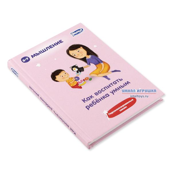 Отзыв психолога галины викторовны кислицыной на книгу «как воспитать ребенка сильным: сборник персонализированных сказок»