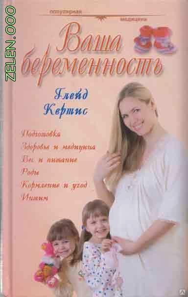 Российский минздрав пересмотрел взгляды на опасность коронавируса для беременных - наблюдение беременности.  здоровье