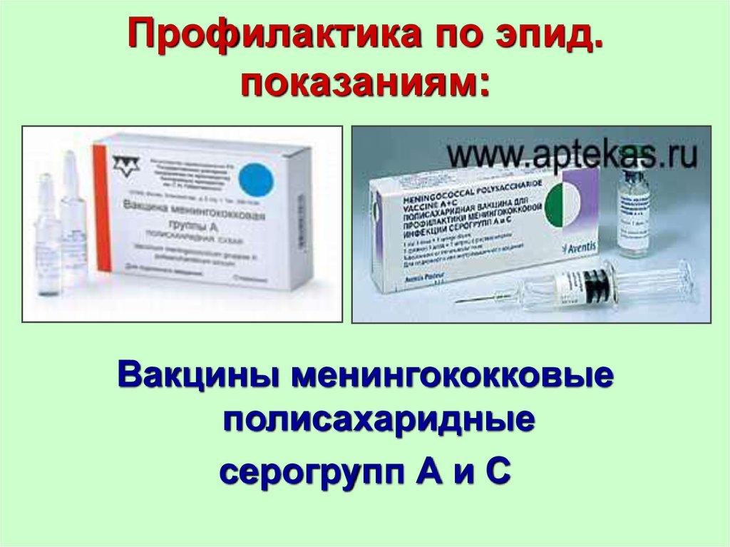Прививка от менингита: показания и противопоказания и стоимость
